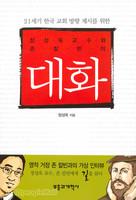 정성욱교수와 존 칼빈의 대화 - 21세기 한국교회 방향 제시를 위한