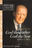 성부 하나님과 성자 하나님 : 로이드 존스 교리 강좌 시리즈 1 - 성경론, 신론, 인간론, 기독론