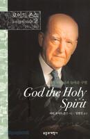 성령 하나님과 놀라운 구원 : 로이드 존스 교리 강좌 시리즈 2 - 성령론, 구원론