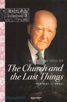 영광스러운 교회와 아름다운 종말 : 로이드 존스 교리 강좌 시리즈 3 - 교회론, 종말론