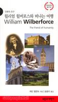윌리엄 윌버포스와 떠나는 여행 - 인류의 친구 08