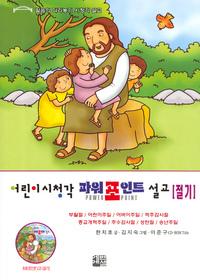 어린이 시청각 파워포인트 설교 절기 (CD포함)