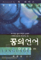 꿈의 언어 - 계시적인 꿈의 예언적 능력과 지혜의 영으로 해석하는 법