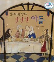 잃어버린 양과 방탕한 아들 - 리틀성경동화 신약48