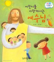어린이를 사랑하시는 예수님 - 리틀성경동화 신약50