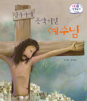십자가에 못 박히신 예수님 - 리틀성경동화 신약52