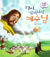 다시 살아나신 예수님 - 리틀성경동화 신약53