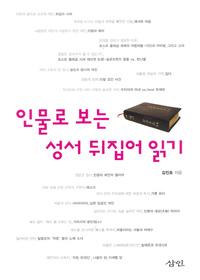 인물로 보는 성서 뒤집어 읽기