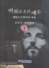 바보로 오신 예수 - 매임으로부터의 자유