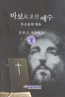 바보로 오신 예수 - 무소유의 자유