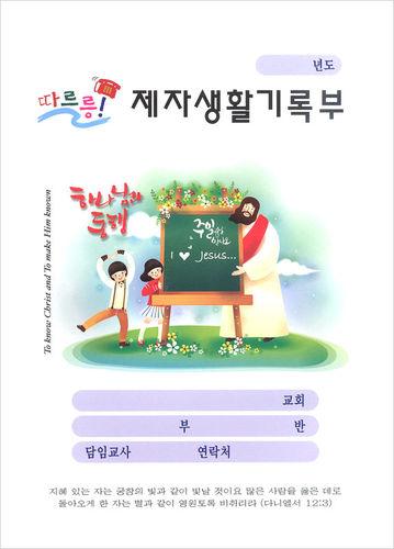 따르릉 제자생활기록부