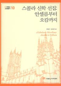 스콜라 신학 선집 : 안셀름부터 오캄까지