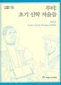 루터 : 초기 신학 저술들