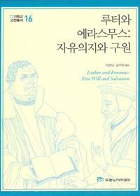 루터와 에라스무스 : 자유의지와 구원