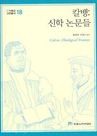 칼뱅 : 신학 논문들