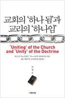 교회의 하나됨과 교리의 하나임