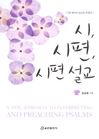 시, 시편, 시편 설교