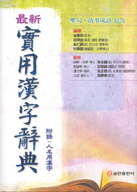 최신 실용 한자사전 (最新 實用漢字辭典)