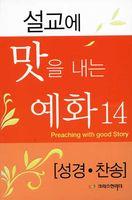 설교에 맛을 내는 예화 14 - 성경, 찬송
