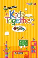 어린이와 함께하는 Kids Together 성경공부 1-1
