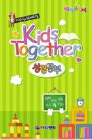 어린이와 함께하는 Kids Together 성경공부 1-2