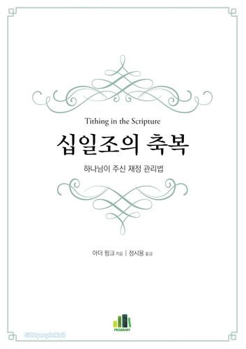 [개정판]십일조의 축복