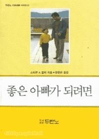 좋은 아빠가 되려면 - 두란노 가정생활시리즈 13
