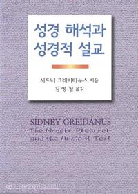 [개정판] 성경 해석과 성경적 설교 (합본)