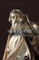 바울에 관한 새 관점 - 기원,역사,비판