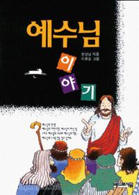 예수님 이야기