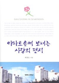 아파트 촌에 보내는 사랑의 편지