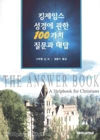킹제임스  성경에 관한 100가지 질문과 대답