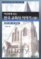 하룻밤에 읽는 한국 교회사 이야기 상 : 이야기로 푸는 살아 있는 역사 이야기