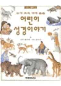 눈에 쏙쏙 귀에 솔솔 어린이 성경 이야기 - 도모그림책 2