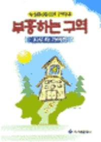 부흥하는 구역 - 뉴 밀레니엄 52주 구역공과 (지도자 가이드)