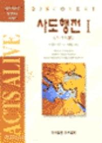 사도행전 1 (1~11장) - 디스커버리 성경연구 시리즈