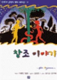 창조 이야기 - 어린이 그림자 성서 시리즈 1