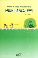 신입반 운영과 관리 - 주일학교 유.초등부 교사를 위한 지침서