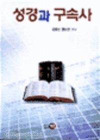 성경과 구속사