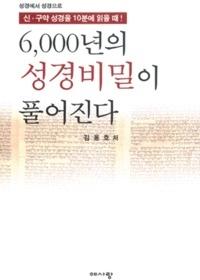 6000년의 성경비밀이 풀어진다