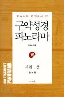 [증보판] 구약성경 파노라마 15 - 시편 상