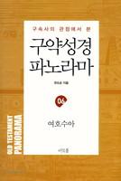 구약성경 파노라마 06 - 여호수아