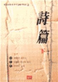 시편 하 - 박철수목사 구약강해시리즈 7