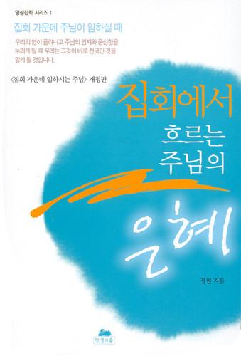 [개정판] 집회에서 흐르는 주님의 은혜