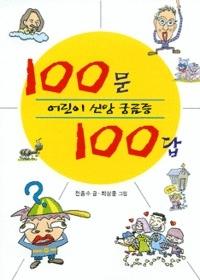 어린이 신앙 궁금중 100문100답