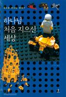 하나님 처음 지으신 세상 - 레고로 만나는 창세기