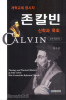 존칼빈 신학과 목회 (상하 합본권)
