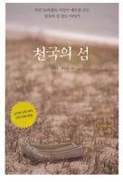 천국의 섬 (김우현 감독 제작 영상 DVD 포함)