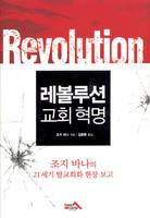 레볼루션 교회 혁명 - 조지 바나의 21세기 탈교회화 현장 보고