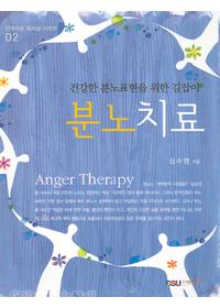 분노치료 - 인격치료 워크샵 시리즈 02